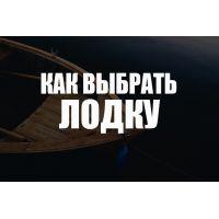 Лодка ПВХ. Купить лодку ПВХ. Лодочный мотор