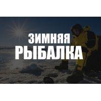 Зимняя рыбалка. Зимний костюм для рыбалки.