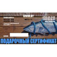 Подарочный сертификат  для рыбака