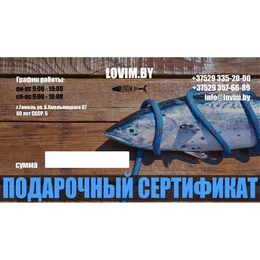 Подарочный сертификат  для рыбака-1