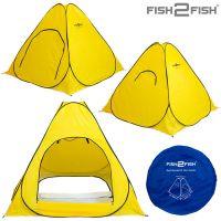 Палатка зимняя Fish 2 Fish автоматическая 2,2х2,2x1,7 м дно на молнии желтая